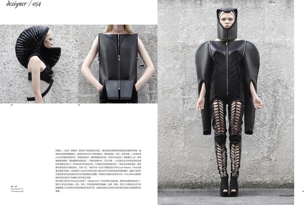DZHUS - VISION Magazine (China)