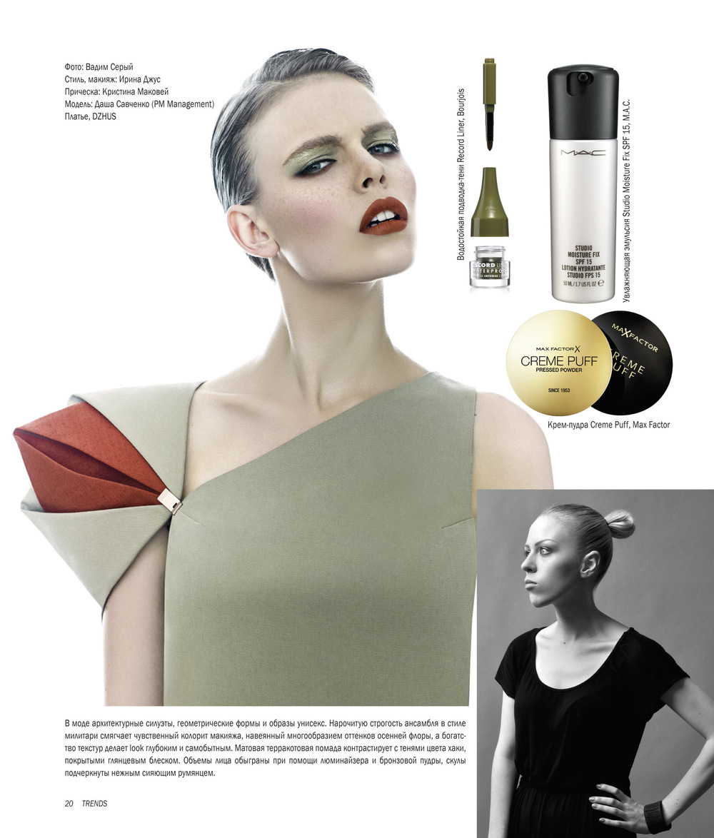 DZHUS - Makeup & You Professional Magazine (Ukraine)