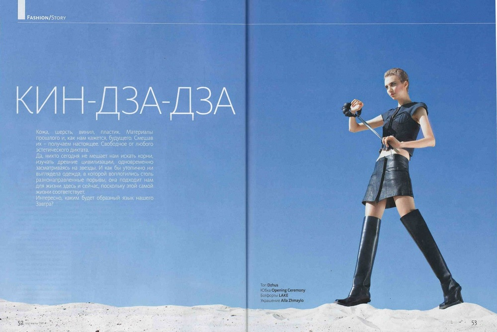 DZHUS - Womens Magazine (Ukraine)