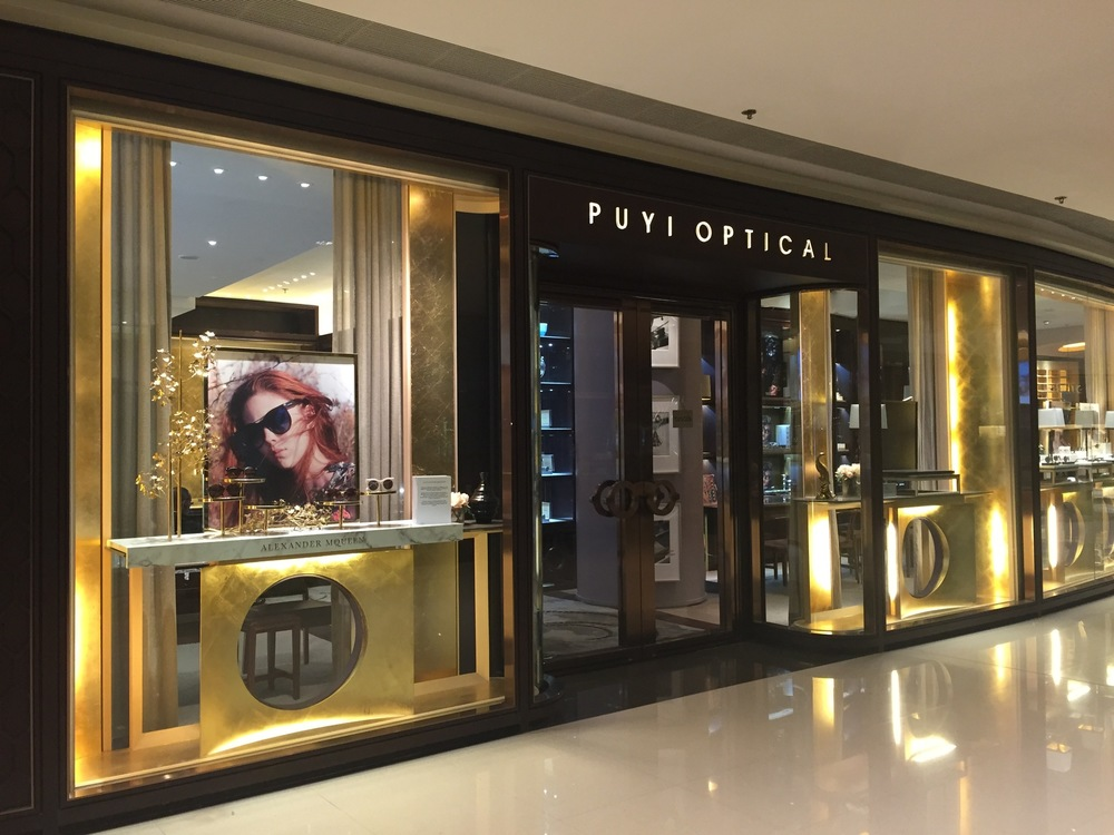VM portfolio - Puyi Eyewear stores.2016. Hong Kong, Macau and China