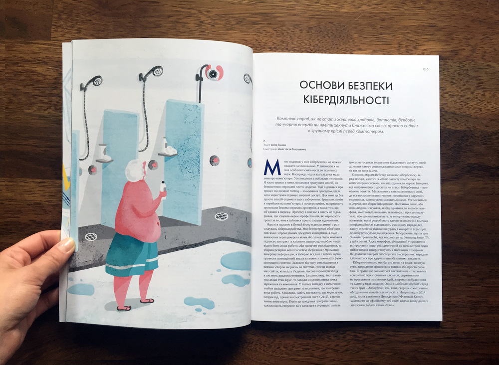 yevtushenko - Cybersecurity. Illustrations serieas for a column in Ukrainian science magazine Kunsht