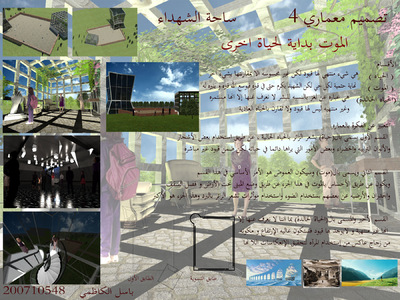 ArchitectBasel - Alshahed Project