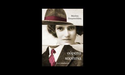 A. Kakolyris Graphic Design - Aorata Koritsia Manina Zoumpoulaki Papadopoulos Publications