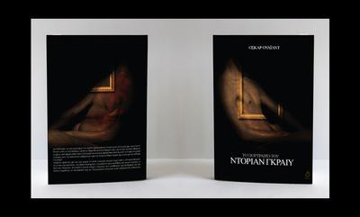 A. Kakolyris Graphic Design - The Picture of Dorian Gray Oscar Wilde