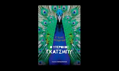 A. Kakolyris Graphic Design - Great Gatsby. F. Scott Fitzgerald Classic Series Papadopoulos Publications