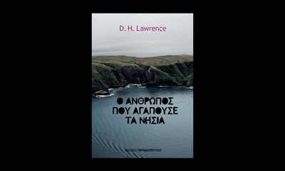 A. Kakolyris Graphic Design - The Man Who Loved Islands D.H. Lawrence Classic series Papadopoulos Publications Papadopoulos Publications