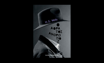 A. Kakolyris Graphic Design - The Invisible Man H. G. Wells Classic Series Papadopoulos Publications