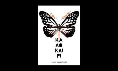 A. Kakolyris Graphic Design - Summer Edith Wharton Classic Series Papadopoulos Publications