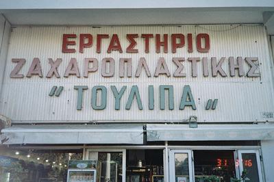 Theodora Papanikita - Nostalgia