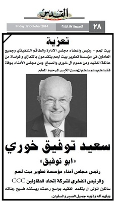 Bethlehem Development Foundation - Mr. Said Khoury RIP