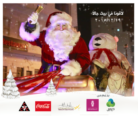 Bethlehem Development Foundation - Christmas Parade- Beit Jala