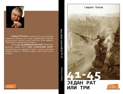Dragan Jovanović - Knjiga: 41-45 jedan rat ili tri