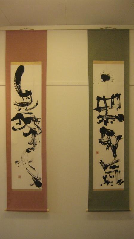 Firingan Kalligrafi - Yoshiko Yoshida, japan