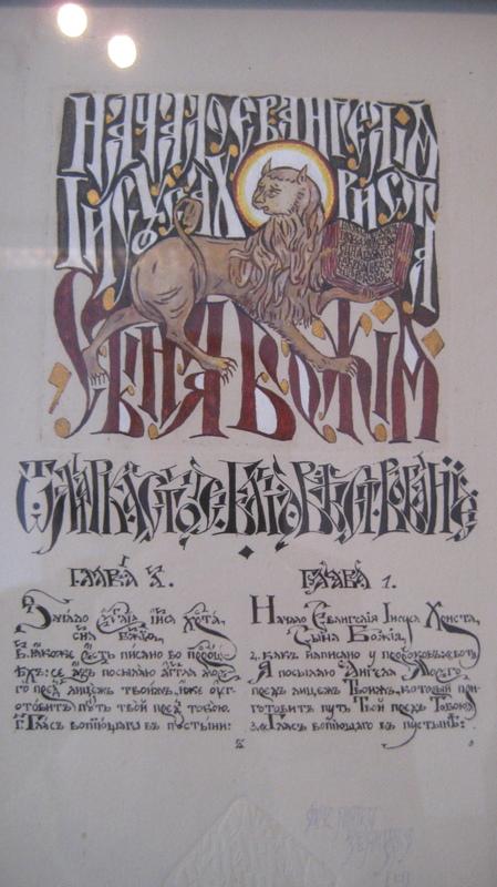 Firingan Kalligrafi - Apollinariya Mishina, Russland