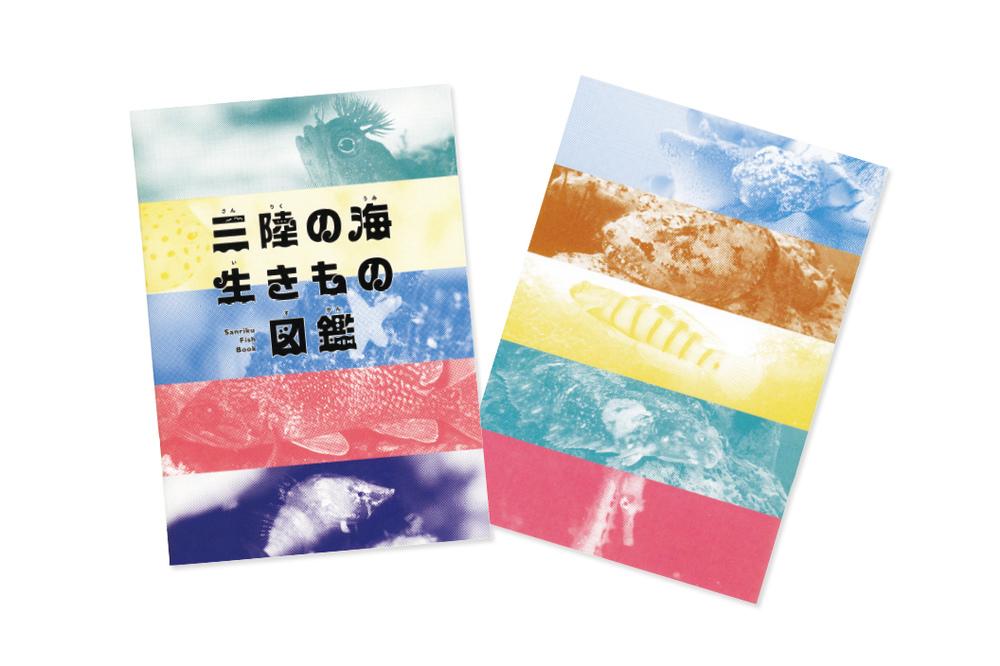 Akino Tagami - Sanrku fish book